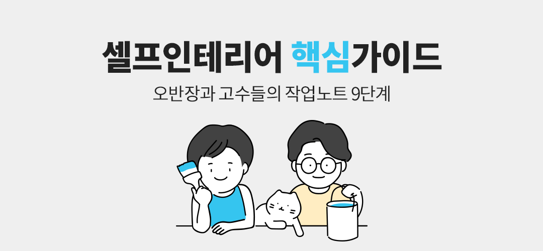 Self guide mobile 2